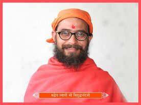 shradhyey-swami
